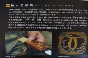 刀装具の説明