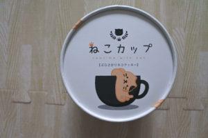 ねこカップ