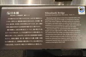 日本橋説明