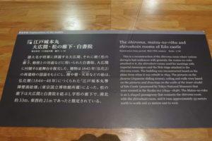 江戸城説明