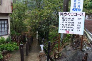 粟又の滝の入り口