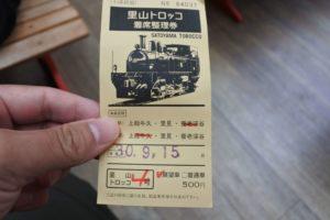 トロッコ列車の切符