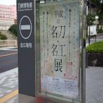 平成の名刀・名工展
