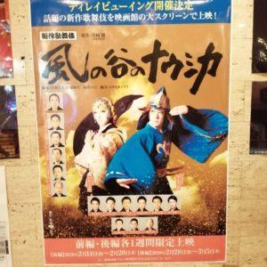 歌舞伎風の谷のナウシカ劇場版