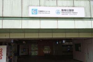 動物公園駅